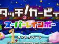 Neues Gameplay-Video zu Kirby und der Regenbogen-Pinsel